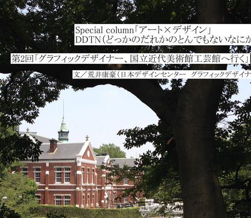 kogei_02-650-434