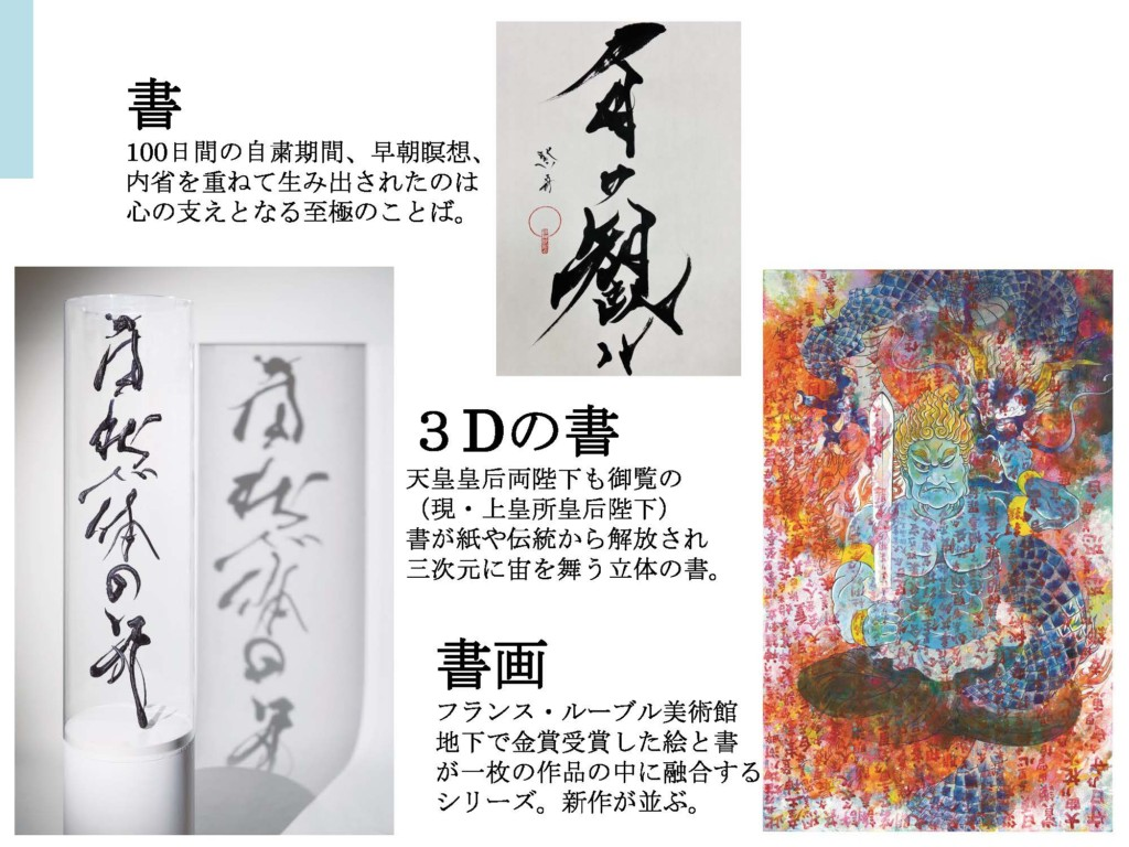 日本橋_紫舟展プレスリリースB_ページ_2